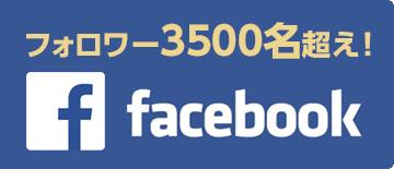フォロワー3500名超え! facebook