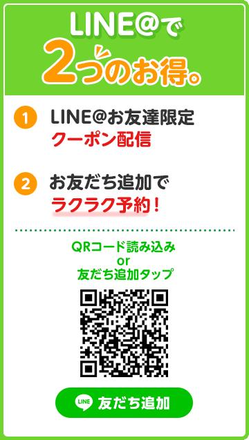 LINE@ お友だち追加でラクラク予約! QRコード or お友達追加タップ